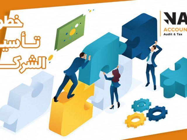 Company incorporation steps